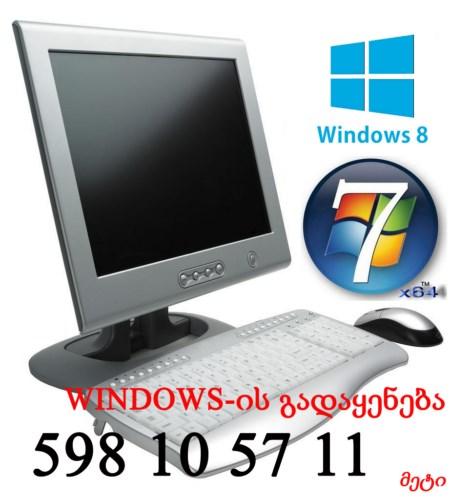 Windows -ის გადაყენება